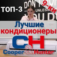 ТОП 3 | Лучшие кондиционеры Cooper&Hunter. Купер Хантер 9-ки