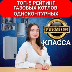 Топ-5 рейтинг газовых котлов одноконтурных премиум класса
